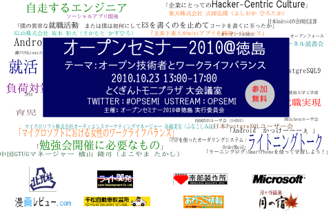 OPSEMI_TS2010poster-omote-20101021-480px.png